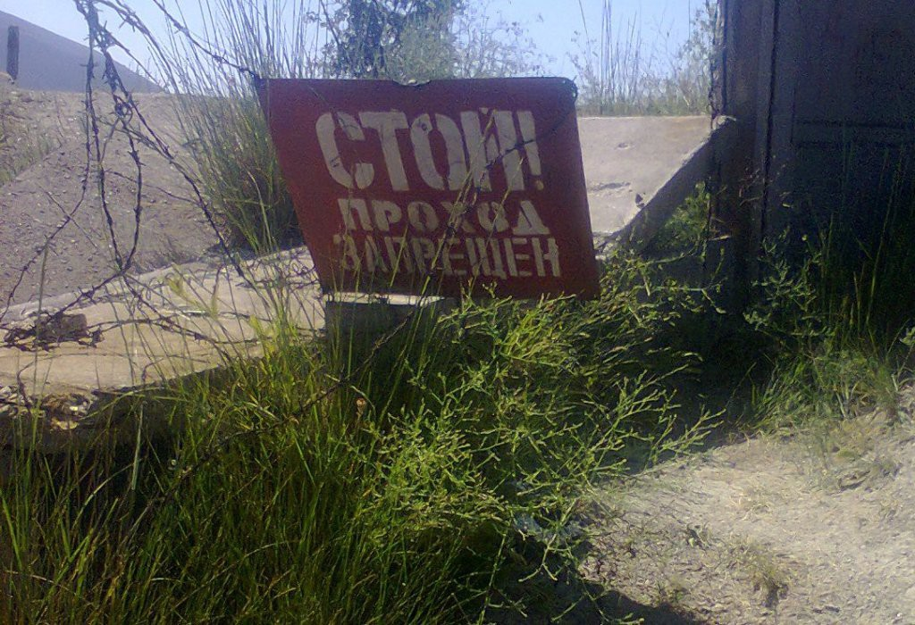 Запретная зона (Двуякорная)